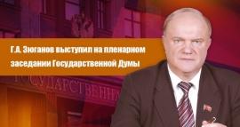 Г.А. Зюганов: «Вызовы остались, и мы обязаны на них ответить!»
