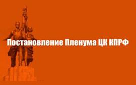 Постановление IV (мартовского) совместного Пленума ЦК и ЦКРК КПРФ