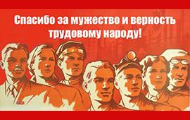 Спасибо за мужество и верность трудовому народу! Обращение Председателя ЦК КПРФ Г.А. Зюганова