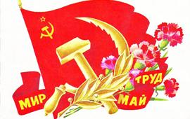 Призывы и лозунги ЦК КПРФ ко Дню международной солидарности трудящихся – 1 мая
