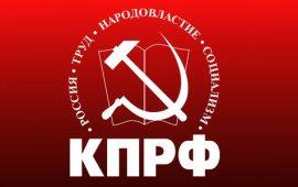 «Проблемы региональной политики и задачи КПРФ»