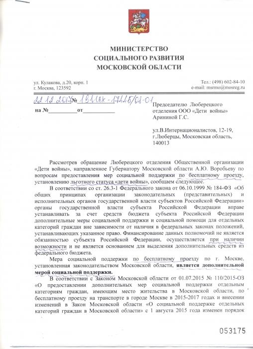 Очередная отписка и лицемерие Губернатора Воробьёва