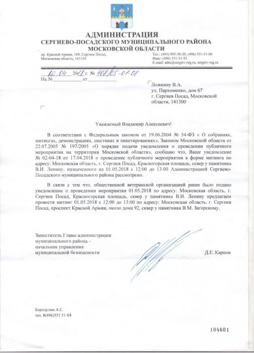 Администрация Сергиево-Посадского района отказала  в проведении митинга у памятника Ленину
