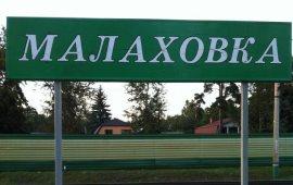 Транспортный коллапс в Малаховке