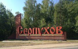 В Серпухове задержали экологических активистов