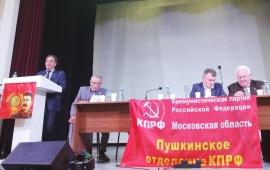Пушкинский РК КПРФ провёл отчётно-выборную конференцию