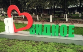 В Видном почтили память о погибших в годы Великой Отечественной войны