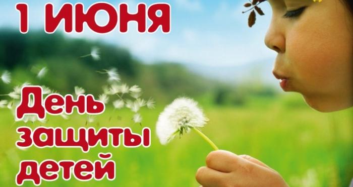 С 1 июня - Международным Днём защиты детей!