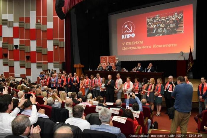 30 июня в Подмосковье прошёл V (июньский) Пленум ЦК КПРФ