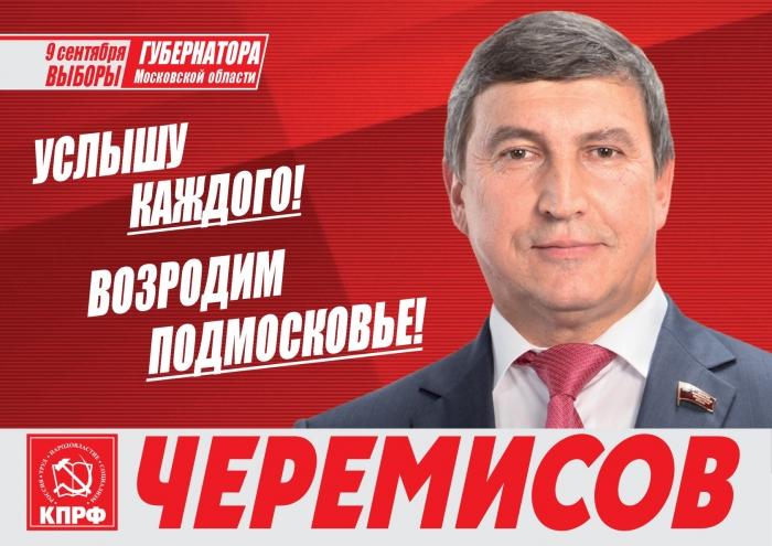 Обращение кандидата в Губернаторы Подмосковья К.Н. Черемисова к жителям Московской области