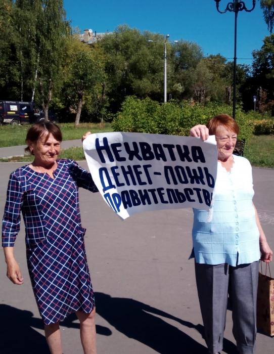 В Орехово-Зуево прошёл митинг против пенсионной реформы