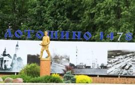 Лотошинский район: народ свой выбор сделал