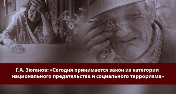 Г.А. Зюганов: «Сегодня принимается закон из категории национального предательства и социального терроризма»