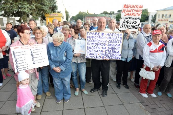 Митинг в Волоколамске «Против пенсионной реформы» и закрытия свалки ТКО «Ядрово»