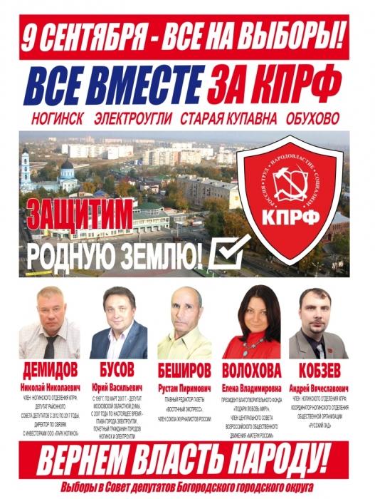 Бандитская выходка: В Ногинском районе объявлена охота на активистов КПРФ