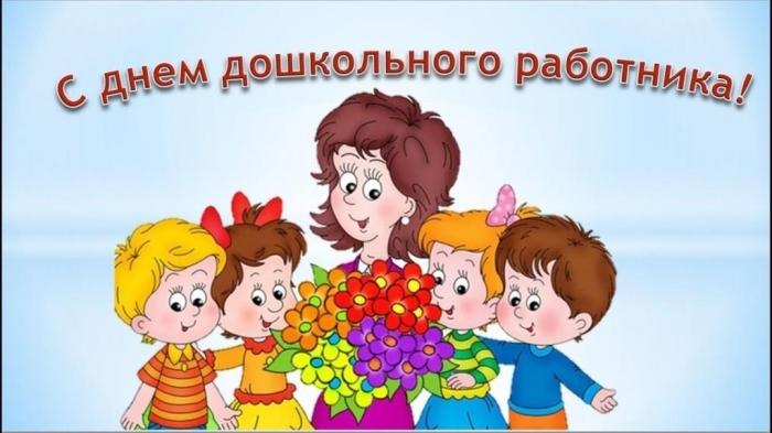 Поздравляем с Днём работников дошкольных учреждений!