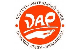 Портал «Дар» выражает благодарность депутату Московской областной Думы Александру Наумову за помощь ребенку-инвалиду
