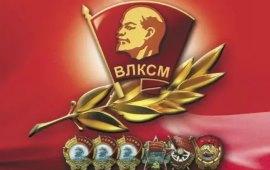 К 100-летию Комсомола