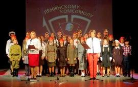 В Рузе отметили вековой юбилей со дня создания ВЛКСМ