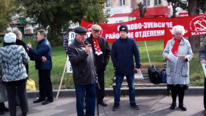 В Орехово-Зуево прошел массовый митинг против повышения пенсионного возраста