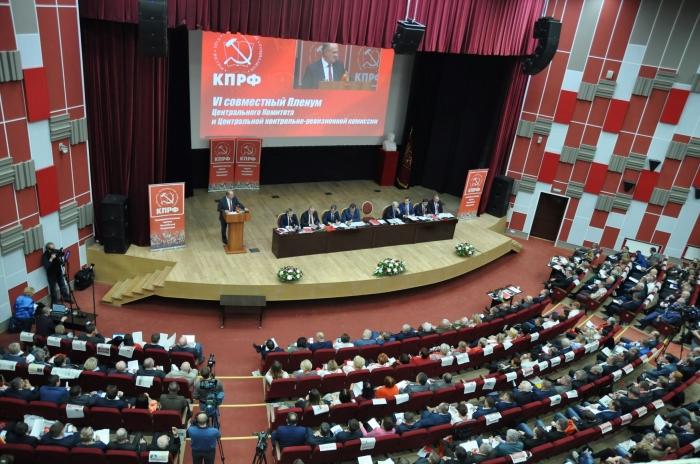 В Подмосковье прошел VI (октябрьский) совместный пленум ЦК и ЦКРК КПРФ