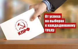 «От успеха на выборах к каждодневному труду»