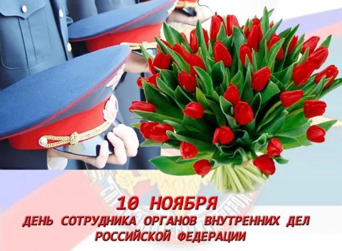 Поздравление Г.А. Зюганова с Днем сотрудника органов внутренних дел