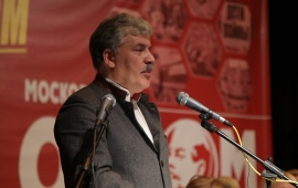 Выступление Павла Грудинина на 48-й отчётно-выборной Конференции МК КПРФ