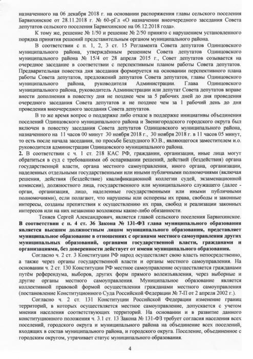 Барвиха и Звенигород протестуют против ликвидации местного самоуправления