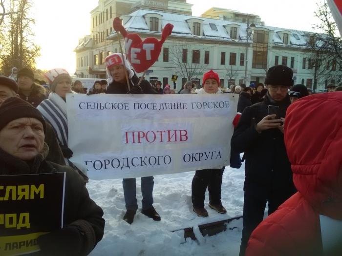 Митинг в Звенигороде