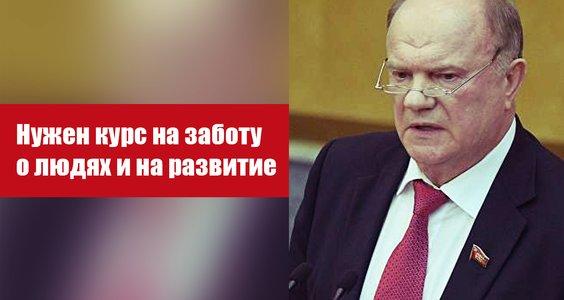 Г.А. Зюганов: «Нужен курс на заботу о людях и на развитие»