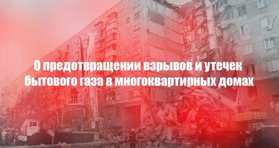 «О предотвращении взрывов и утечек бытового газа в многоквартирных домах»