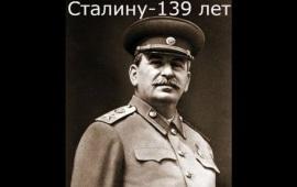 Сталину - 139 лет! Помним и не дадим забыть