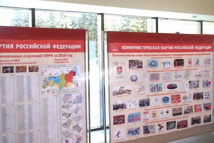 25 января в Подмосковье открылся семинар-совещание первых секретарей региональных отделений КПРФ