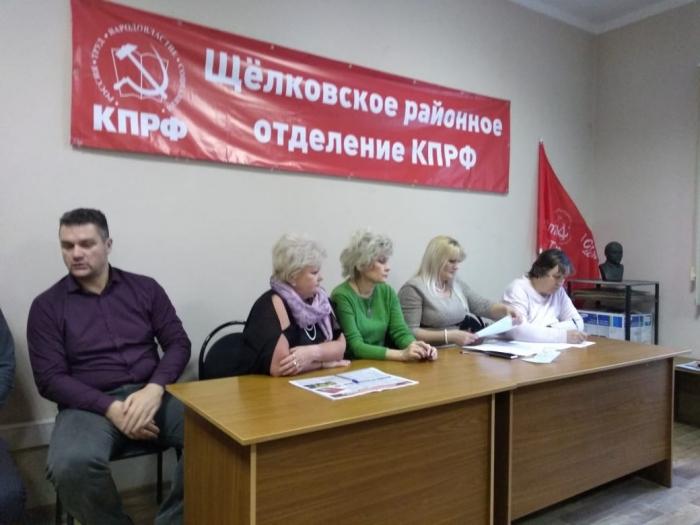 Состоялось Бюро Щёлковского РК КПРФ