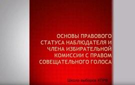 Основы правового статуса наблюдателя и члена избирательной комиссии с правом совещательного голоса