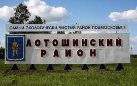 Приглашаем на открытие новой школы в п. Лотошино