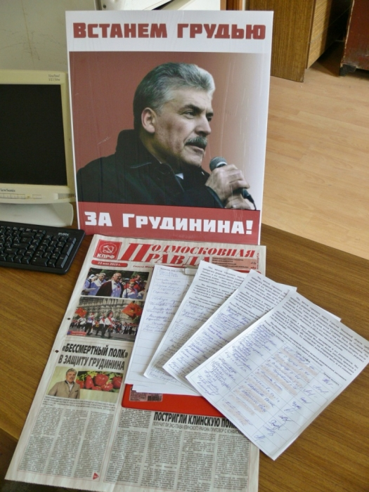Серпуховский РК КПРФ ЗА Грудинина!