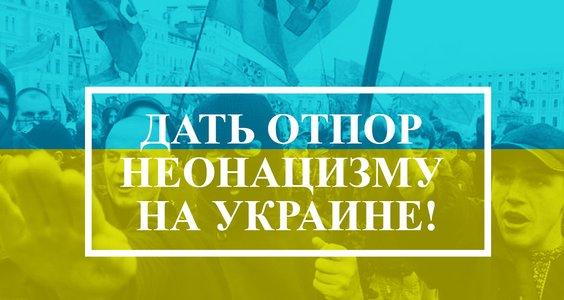 Дать отпор неонацизму на Украине!