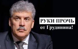 Г.А. Зюганов о решении суда по «делу Грудинина»: Это не суд. Это судилище