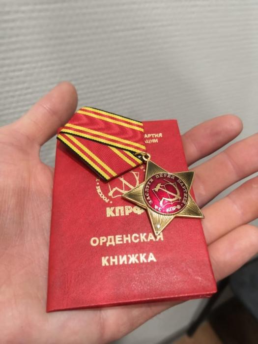 Клинские коммунисты наградили ветерана войны