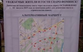 Наро-Фоминск – разделенный город