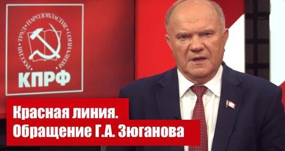 Обращение лидера КПРФ Г.А. Зюганова