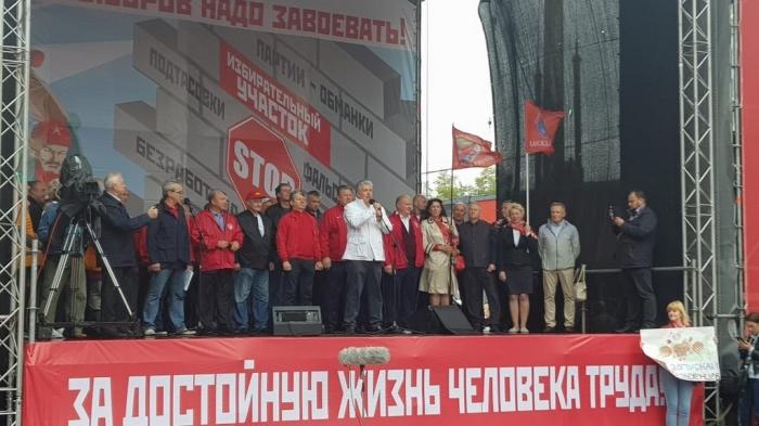 В Москве состоялся митинг КПРФ «За честные и чистые выборы! За власть закона и социальные права граждан!»