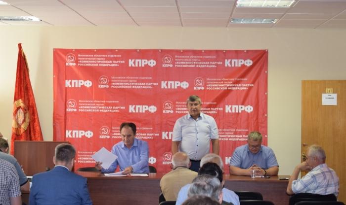 Состоялось совещание первых секретарей ГК и РК КПРФ Московской области