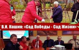 В.И. Кашин: «Сад Победы - Сад Жизни»
