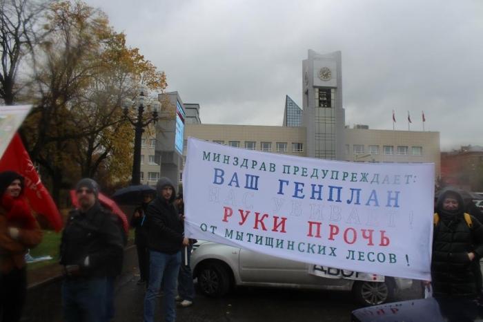 Митинг в Мытищах