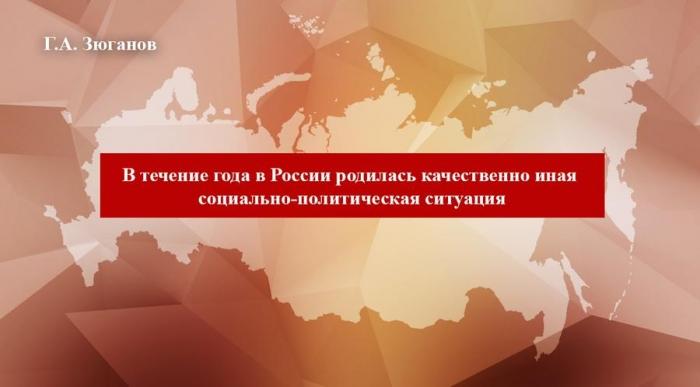 Г.А. Зюганов: «В течение года в России родилась качественно иная социально-политическая ситуация»