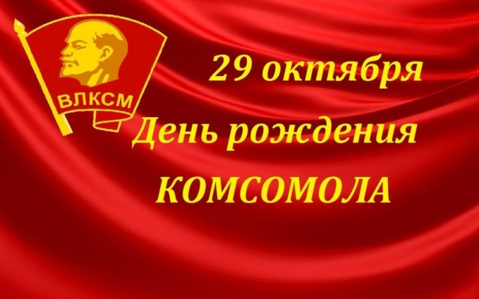 С Днём рождения Ленинского Комсомола!