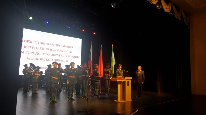 Александр Наумов поздравил Главу г.о. Луховицы со вступлением в должность